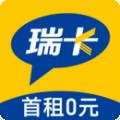 瑞卡租车下载最新版_瑞卡租车app免费下载安装