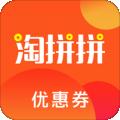淘拼拼优惠券下载最新版_淘拼拼优惠券app免费下载安装