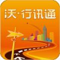 沃行讯通下载最新版_沃行讯通app免费下载安装