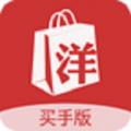洋码头卖家版下载最新版_洋码头卖家版app免费下载安装