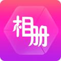 动感相册下载最新版_动感相册app免费下载安装