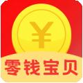 零钱宝贝下载最新版_零钱宝贝app免费下载安装