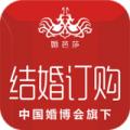 结婚订购下载最新版_结婚订购app免费下载安装