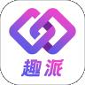 趣派下载最新版_趣派app免费下载安装