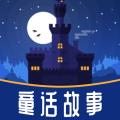 YY童话故事下载最新版_YY童话故事app免费下载安装