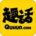 趣话下载最新版_趣话app免费下载安装