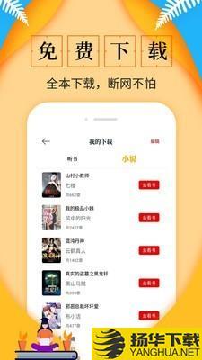 淘书免费小说下载最新版_淘书免费小说app免费下载安装