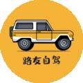 路友自驾下载最新版_路友自驾app免费下载安装