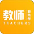 教师极易考下载最新版_教师极易考app免费下载安装