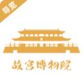 故宫旅游下载最新版_故宫旅游app免费下载安装