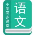 小学语文同步辅导下载最新版_小学语文同步辅导app免费下载安装