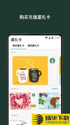 星巴克中国下载最新版_星巴克中国app免费下载安装