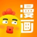 小鸡漫画下载最新版_小鸡漫画app免费下载安装