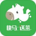 快马送菜下载最新版_快马送菜app免费下载安装