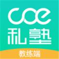 COE私塾教练下载最新版_COE私塾教练app免费下载安装
