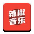 辣椒音乐下载最新版_辣椒音乐app免费下载安装