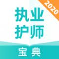 执业护师宝典下载最新版_执业护师宝典app免费下载安装