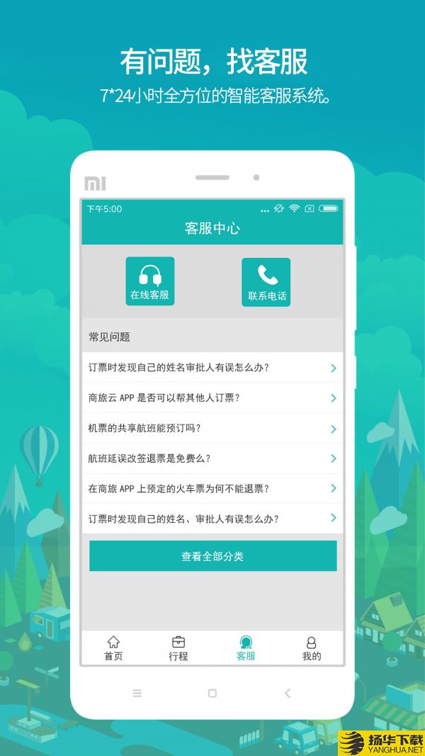 国网商旅云下载最新版_国网商旅云app免费下载安装