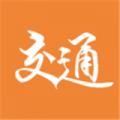 交通教学网下载最新版_交通教学网app免费下载安装