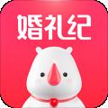 婚礼纪下载最新版_婚礼纪app免费下载安装
