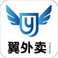 翼外卖下载最新版_翼外卖app免费下载安装