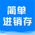 简单进销存专业版下载最新版_简单进销存专业版app免费下载安装