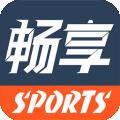 畅享体育下载最新版_畅享体育app免费下载安装