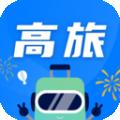 高旅纵横下载最新版_高旅纵横app免费下载安装