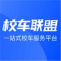 校车联盟下载最新版_校车联盟app免费下载安装