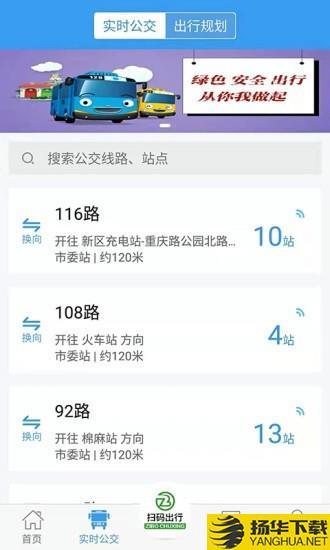 淄博点点通司机端下载最新版_淄博点点通司机端app免费下载安装