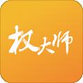 权大师下载最新版_权大师app免费下载安装