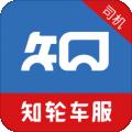 知轮车服下载最新版_知轮车服app免费下载安装
