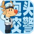 包头交警下载最新版_包头交警app免费下载安装