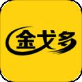 金戈多下载最新版_金戈多app免费下载安装