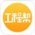 工程帮下载最新版_工程帮app免费下载安装