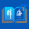 辞海下载最新版_辞海app免费下载安装