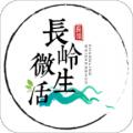 长岭微生活下载最新版_长岭微生活app免费下载安装