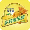 乡村俱乐部下载最新版_乡村俱乐部app免费下载安装