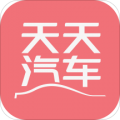 天天汽车下载最新版_天天汽车app免费下载安装