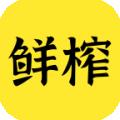 鲜榨口语下载最新版_鲜榨口语app免费下载安装