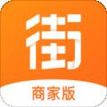 街都商家版下载最新版_街都商家版app免费下载安装