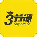三节课下载最新版_三节课app免费下载安装