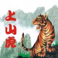 上山虎医养下载最新版_上山虎医养app免费下载安装