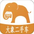 大象二手车下载最新版_大象二手车app免费下载安装