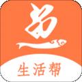 鱼台生活帮下载最新版_鱼台生活帮app免费下载安装
