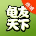 龟友天下商城下载最新版_龟友天下商城app免费下载安装