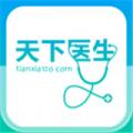 天下医生个人版下载最新版_天下医生个人版app免费下载安装
