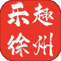 乐趣徐州下载最新版_乐趣徐州app免费下载安装