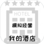 模拟经营我的酒店手游下载_模拟经营我的酒店手游手游最新版免费下载安装