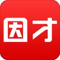 因才教室下载最新版_因才教室app免费下载安装